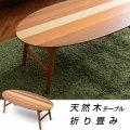 折りたたみテーブル 脚 折り畳み テーブル 天然木 折れ脚 センター