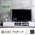 テレビ台 テレビラック ローボード テレビボード 幅240cm 240