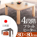 こたつ 正方形 80×80cm 高さ調節 継脚 テーブル 木製 木目