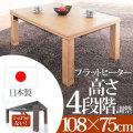 こたつ 長方形 108×75cm 高さ調節 継脚 テーブル 木製 木目