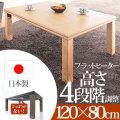 こたつ 長方形 120×80cm 高さ調節 継脚 テーブル 木製 木目