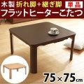 こたつ 正方形 75×75 フラットヒーター 1年保証 テーブル 天然木