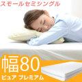 ポケットコイルマットレス 幅80 スモールセミシングル ベッド