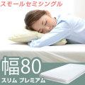 薄型 ポケットコイルマットレス 幅80 スモールセミシングル ベッド