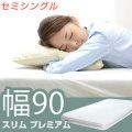 薄型 ポケットコイルマットレス 幅90 セミシングル ベッド