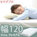 薄型 ポケットコイルマットレス 幅120 セミダブル ベッド
