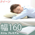 薄型 ポケットコイルマットレス 幅160 クイーン ベッド
