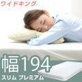 薄型 ポケットコイルマットレス 幅194 ワイドキング ベッド