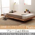 ベッド 幅140 セミダブル セミダブルベッド 木製 フレームのみ