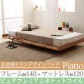 ベッド フレーム 幅140 マットレス 幅120 セミダブル