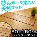 竹マット 50×150cm 夏 玄関マット 室内 天然素材 竹 ひんやり