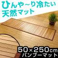 竹マット 50×250cm 夏 玄関マット 室内 天然素材 竹 ひんやり