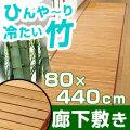 廊下敷き 竹マット 80×440cm 夏 天然素材 涼しい クールマット
