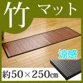 竹マット 50×250cm 夏 玄関マット 室内 天然素材 竹