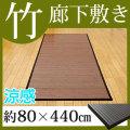 廊下敷き 竹マット 80×440cm 夏 天然素材 ひんやり 冷感