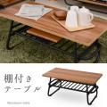 センターテーブル 幅80cm 棚板付き 木製 スチール製 ブラック ナチュラル 机 ローテーブル ミニテーブル リビングテーブル コーヒーテーブル ナイトテーブル カフェ風 ちゃぶ台 長方形 デザインテーブル ディスプレイテーブル ウォールナット調 北欧