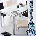 ダイニングテーブル 幅150cm 長方形 ガラステーブル ガラストップ