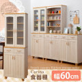 食器棚 幅60cm キッチン収納 カップボード キッチンキャビネット