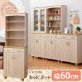 キャビネット 電子レンジ台 炊飯器 レンジラック 60幅 幅60cm 食器棚