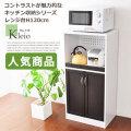 食器棚 60幅 スリム 電子レンジ台 炊飯器 キッチン収納 収納ボックス