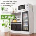食器棚 電子レンジ台 炊飯器 レンジボード キッチン収納 収納ボックス レンジボード