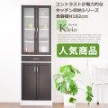 幅58cm 食器棚 カップボード キッチン収納 収納棚 キッチンボード