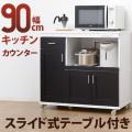 食器棚 電子レンジ台 炊飯器 スライドカウンター 送料込 キッチンボード