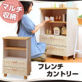 カントリー家具 フレンチ ナチュラル デザイン リビング 家具 食器棚