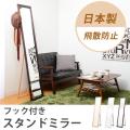 フック付き 木製 スタンドミラー 姿見 鏡 全身鏡 かわいい 雑貨