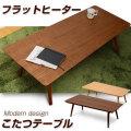 フラットヒーター こたつテーブル 北欧 デザイン 一年中使える こたつ