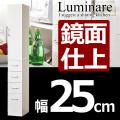 幅25cm 鏡面 スリムラック キッチン収納 隙間収納 すき間収納