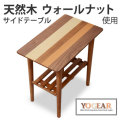 サイドテーブル テーブル 天然木 突板 ローテーブル ブラウン
