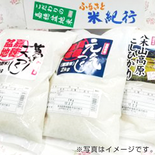 嘉穂盆地米食べくらべ(夢つくし・こしひかり・元気つくし×各2kg)