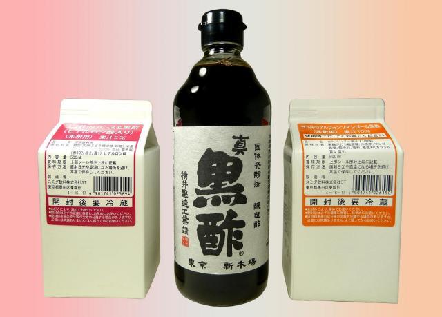 黒酢3種セット