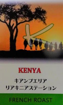 2018年第3弾『ケニア キアンブ リアキニア』(フレンチロースト=深煎り) コーヒー豆