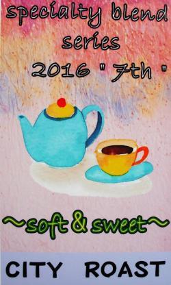 期間限定特別ブレンドシリーズ2016第7弾~ソフト&スウィート~(中煎り・シティロースト) コーヒー豆