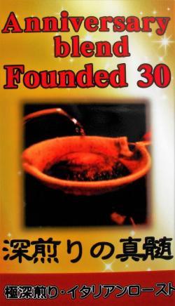 30周年記念ブレンド『深煎りの真髄』(イタリアンロースト・極深煎り) コーヒー豆