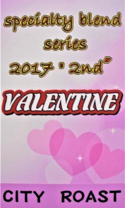 期間限定特別ブレンド『バレンタイン』(シティロースト・中煎り) コーヒー豆