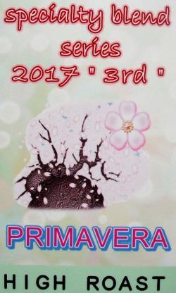 期間限定特別ブレンド~プリマヴェーラ~(ハイロースト・中浅煎り) コーヒー豆
