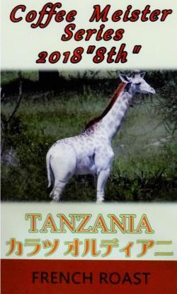 期間限定品タンザニア 「カラツ オルディアニ」(フレンチロースト=深煎り) コーヒー豆