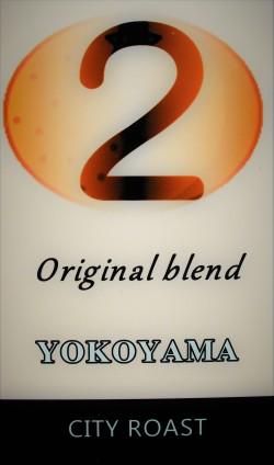 よこやまブレンド(シティロースト=中炒り) コーヒー豆