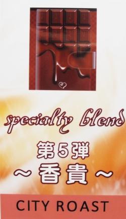 香貴ブレンドシリーズ第5弾(シティロースト=中煎り) 200g コーヒー豆