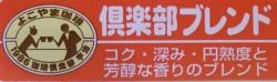 倶楽部ブレンド(深炒り・フレンチロースト) コーヒー豆