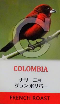 コロンビア ナリーニョ サマニエゴ(フレンチロースト=深炒り) コーヒー豆