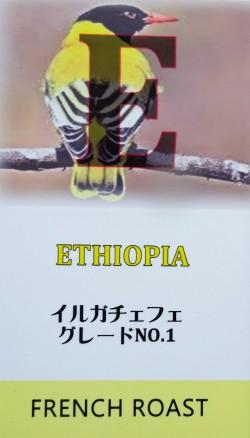 エチオピア イルガチェフェ グレード1(フレンチロースト=深煎り) コーヒー豆