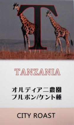 タンザニアAA++ オルディアニ農園(シティロースト=中煎り) コーヒー豆