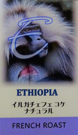エチオピア イルガチェフェ ナチュラル スペシャルロット (フレンチロースト=深煎り) コーヒー豆