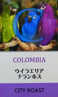 コロンビア ウイラ ナランホス(シティロースト=中煎り) コーヒー豆