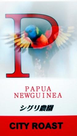 パプアニューギニア シグリ農園(シティロースト=中炒り) コーヒー豆