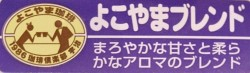 よこやまブレンド(中炒り・シティロースト) コーヒー豆